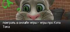 поиграть в онлайн игры - игры про Кота Тома