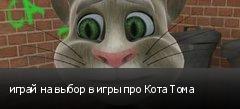 играй на выбор в игры про Кота Тома