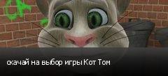 скачай на выбор игры Кот Том
