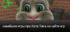 новейшие игры про Кота Тома на сайте игр