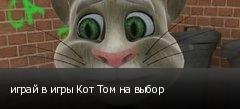 играй в игры Кот Том на выбор