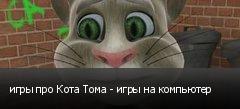 игры про Кота Тома - игры на компьютер