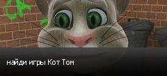 найди игры Кот Том