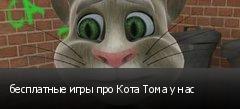 бесплатные игры про Кота Тома у нас