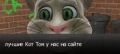 лучшие Кот Том у нас на сайте