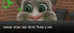новые игры про Кота Тома у нас