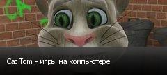 Cat Tom - игры на компьютере