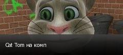 Cat Tom на комп