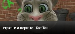играть в интернете - Кот Том