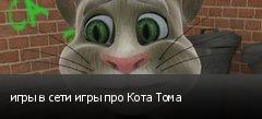 игры в сети игры про Кота Тома