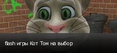 flash игры Кот Том на выбор