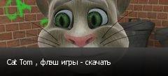Cat Tom , флэш игры - скачать