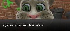 лучшие игры Кот Том сейчас