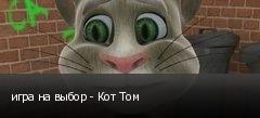 игра на выбор - Кот Том