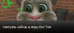 поиграть сейчас в игры Кот Том