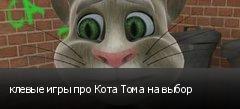 клевые игры про Кота Тома на выбор