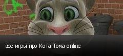 все игры про Кота Тома online