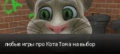 любые игры про Кота Тома на выбор