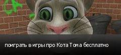 поиграть в игры про Кота Тома бесплатно