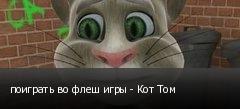 поиграть во флеш игры - Кот Том