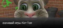 скачивай игры Кот Том
