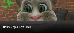 flash игры Кот Том
