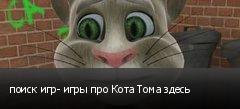 поиск игр- игры про Кота Тома здесь