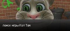 поиск игры Кот Том