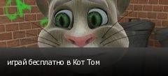 играй бесплатно в Кот Том