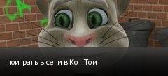 поиграть в сети в Кот Том