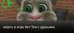 играть в игры Кот Том с друзьями