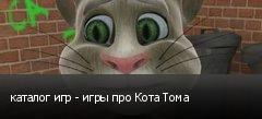 каталог игр - игры про Кота Тома