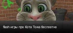 flash игры про Кота Тома бесплатно