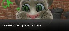 скачай игры про Кота Тома