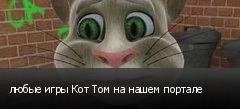 любые игры Кот Том на нашем портале