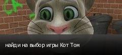 найди на выбор игры Кот Том