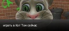 играть в Кот Том сейчас