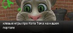 клевые игры про Кота Тома на нашем портале