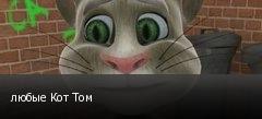 любые Кот Том