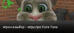 игра на выбор - игры про Кота Тома