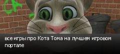 все игры про Кота Тома на лучшем игровом портале