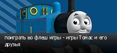 поиграть во флеш игры - игры Томас и его друзья