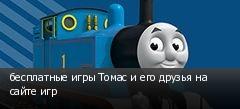 бесплатные игры Томас и его друзья на сайте игр