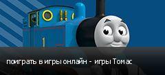 поиграть в игры онлайн - игры Томас