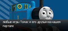любые игры Томас и его друзья на нашем портале