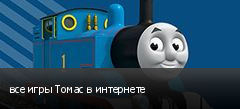 все игры Томас в интернете