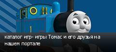 каталог игр- игры Томас и его друзья на нашем портале