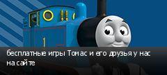 бесплатные игры Томас и его друзья у нас на сайте