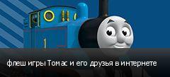 флеш игры Томас и его друзья в интернете