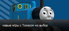 новые игры с Томасом на выбор